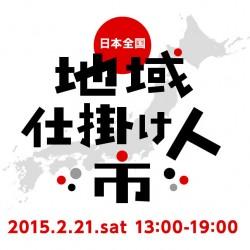 20150221日本全国地域仕掛け人市