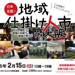 20150215日本全国地域仕掛け人市in大阪