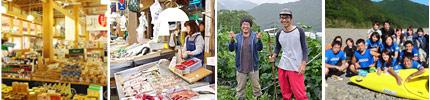 """海・山・川ビジネスの現場""""チラ見""""ツアー"""