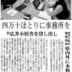 【シマントシェアオフィス】3月31日付けの高知新聞に掲載されました。