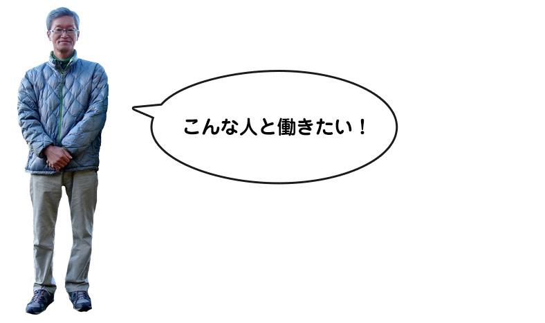 明郷園_澤村和弘さん:こんな人と仕事してみたい.jpg