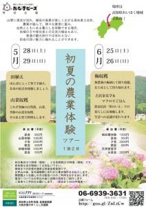現地ツアー「初夏の農業体験ツアー」