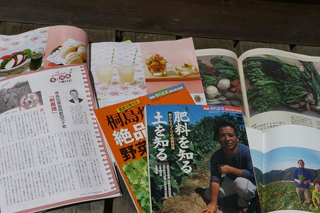 桐島畑が取り上げられた雑誌・書籍