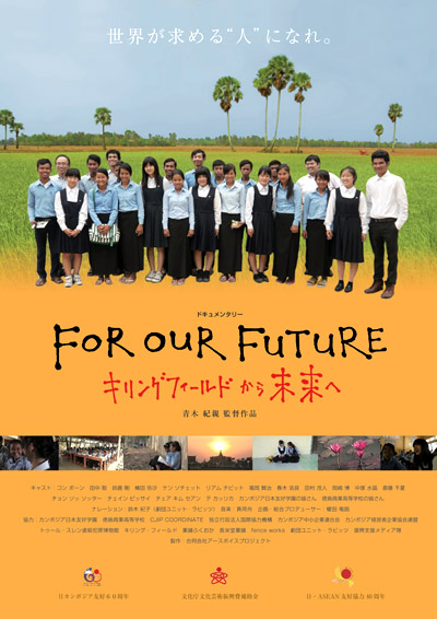 for_our_future Web