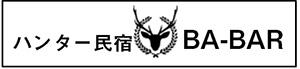 ハンター民宿BA-BARロゴマーク