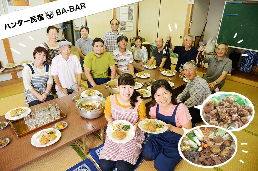 ハンター民宿BA-BAR