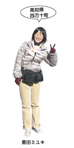 黒田ミユキ