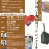 第3回四万十川新聞バッグコンクール