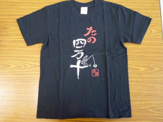 たの四万十Tシャツ