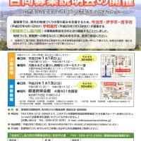 愛媛県地域おこし協力隊合募集説明会の開催