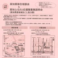 高知県移住相談会&高知ふるさと応援隊募集説明会