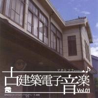 古建築電子音楽vol.01