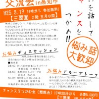 地域づくり交流会in高知市