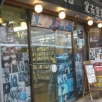 鳥取商店街