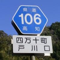 県道106号線