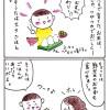 お米大好きマンガ