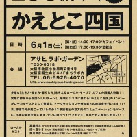 LCC(ローカルキャリアカフェ)×かえとこ四国チラシ