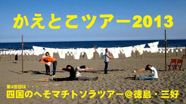 かえとこツアー2013