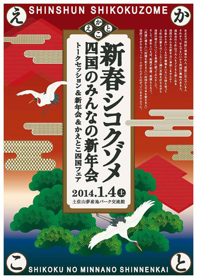 新春シコクゾメ2014