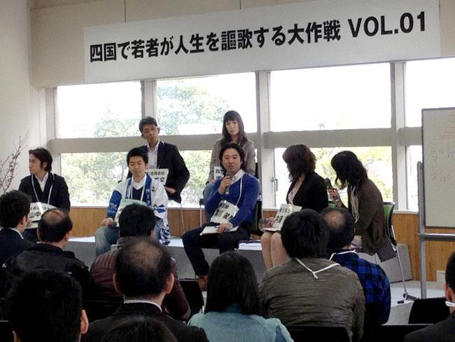 四国で若者が人生を謳歌する大作戦