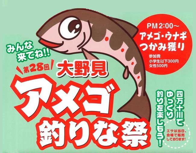 20140420アメゴ釣りな祭
