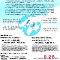 中国四国若手経済人サミット