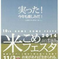 米こめフェスタポスター