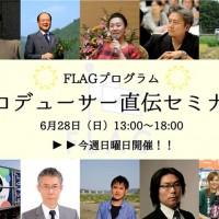FLAGプロデユーサー直伝セミナー