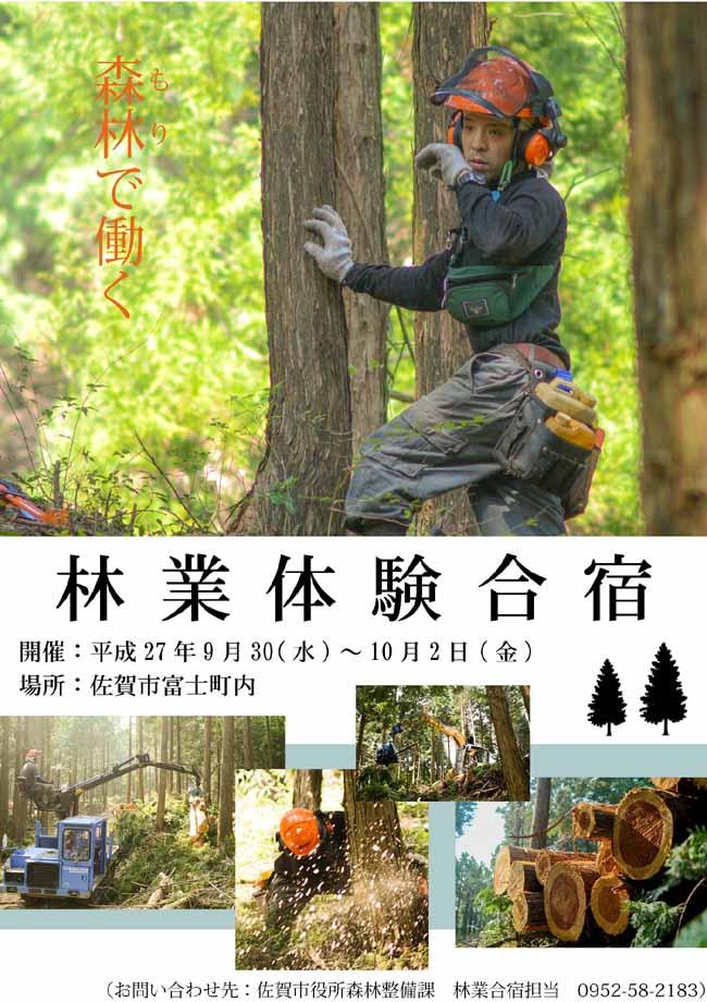 林業体験合宿