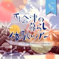 西会津の暮らし体験ツアー