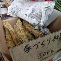 手作り納豆 西会津