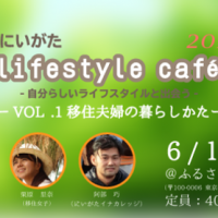 にいがたライフスタイルカフェ