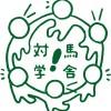対馬学舎ロゴ