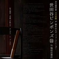 世田谷ピンポンズ~歌と本と旅と~