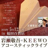 岩瀬敬吾×KEEWO アコースティックライブin福田百貨店