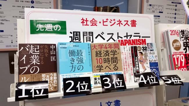 紀伊國屋書店新宿本店「起業のバイブル」