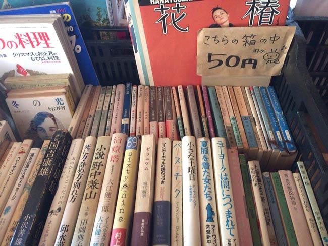 50円~200円コーナー