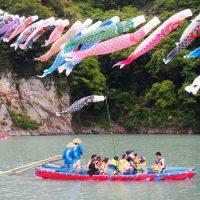 加茂谷の鯉祭り