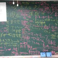 黒板もこんなにびっしり