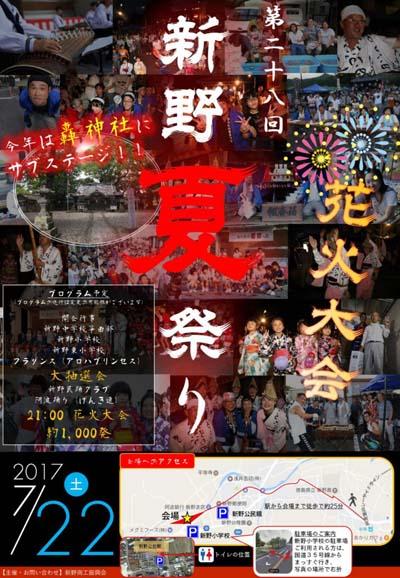 新野夏祭り