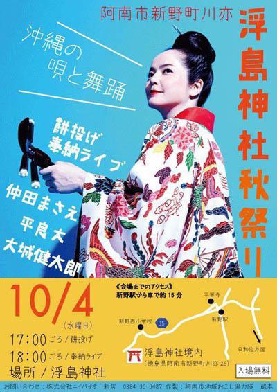 秋祭りのポスター