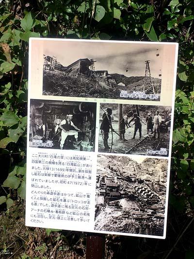 昭和47年に閉山