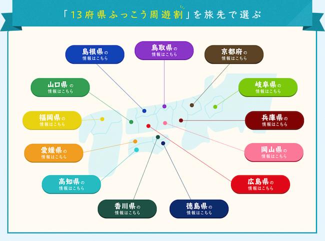 13府県ふっこう周遊割リスト