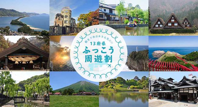 13府県ふっこう周遊割キャンペーンロゴ