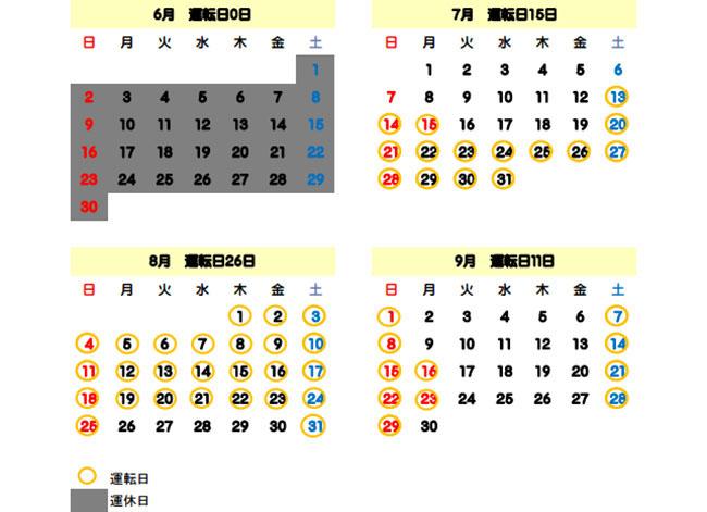 運転カレンダー
