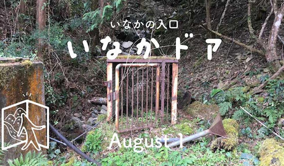 いなかドア August2