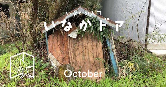 いなかドア October