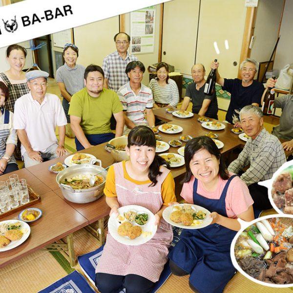 ハンター民宿 BA-BAR