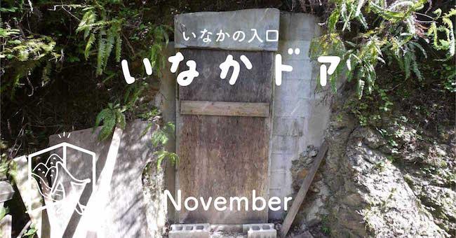 いなかドア November