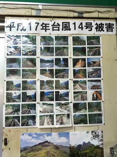 台風14号の被害